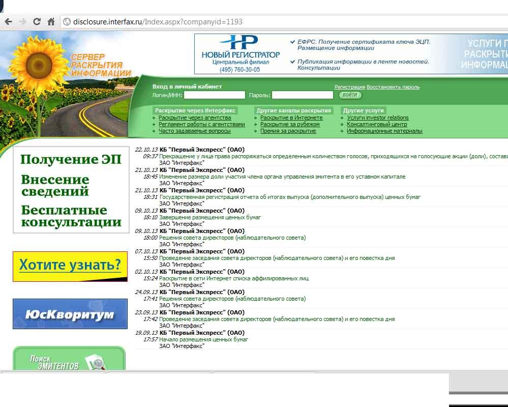 Адрес страницы в сети «Интернет», используемой эмитентом для раскрытия информации