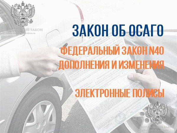 Путин утвердил поправки в закон об ОСАГО